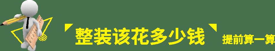 南京东易日盛旗下速美超级家