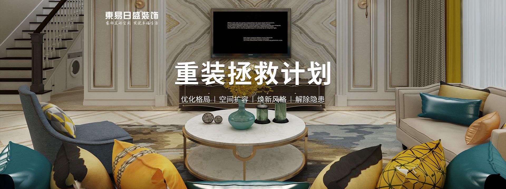 武汉老房翻新装修效果对比图