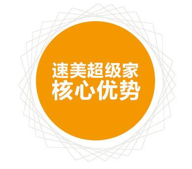 东易日盛速美超级家江南店盛大开业