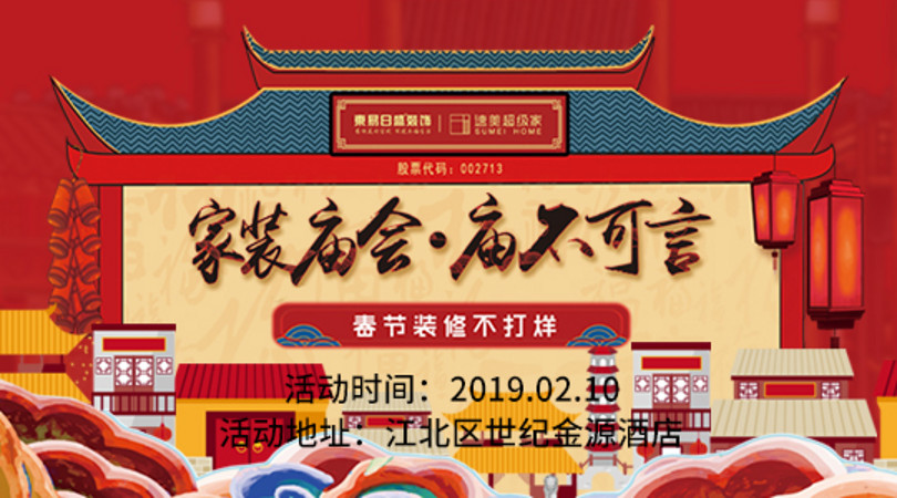 春节装修不打烊,2019家装庙会 庙不可言