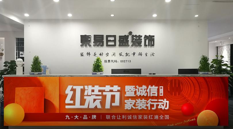 重庆总部设计中心