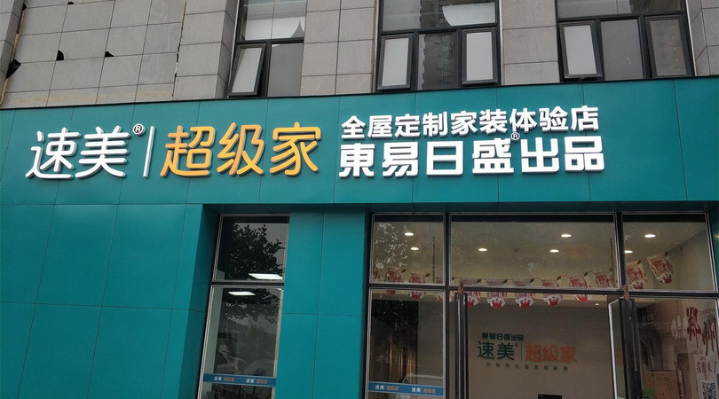 长江路家装体验馆