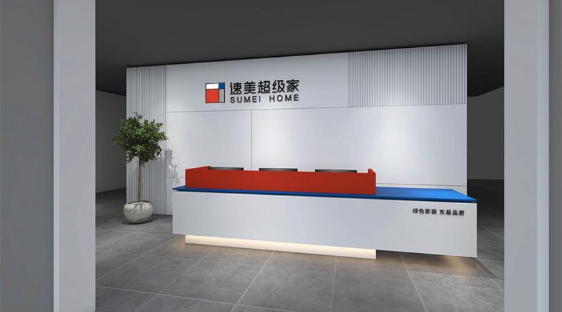 汉阳设计中心